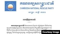 សេចក្តីថ្លែងការណ៍របស់គណបក្សសង្រ្គោះជាតិ ថ្ងៃទី១៥ ខែកុម្ភៈ ឆ្នាំ២០១៨ ដែលត្រូវបានផ្សព្វផ្សាយតាមទំព័រហ្វេសប៊ុករបស់គណបក្សសង្គ្រោះជាតិដែលត្រូវបានរំលាយ។ (ទំព័រហ្វេសប៊ុក Cambodia National Rescue Party)