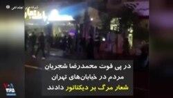 در پی فوت محمدرضا شجریان مردم در خیابانهای تهران شعار مرگ بر دیکتاتور دادند