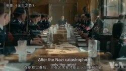 奥斯卡提名外语片展现政治压迫、战争和社会不公