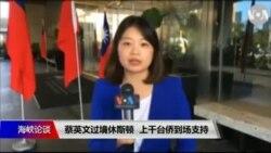 VOA连线(李逸华):蔡英文过境休斯顿 上千台侨到场支持