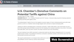 """""""美国商会"""" (US Chamber of Commerce)星期四就美国政府可能针对中国产品征税发表声明,对这一举措表示反对。(网页截屏)"""