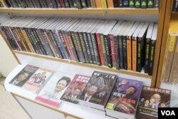 位于香港铜锣湾闹市区的铜锣湾书店的书(海彦香港)