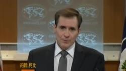 美國:堅持一中政策希望台灣選舉公平透明