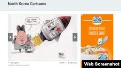 미국의 시사잡지 'US News & World Report' 웹사이트에 게재된 김정은 풍자 만평.