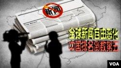 时事大家谈:全球新闻自由恶化,中国排名倒数第五