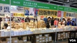 香港书展开幕:政治禁书几乎绝迹