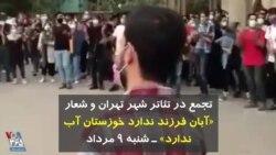 تجمع در تئاتر شهر تهران و شعار «آبان فرزند ندارد، خوزستان آب ندارد» - شنبه ۹ مرداد