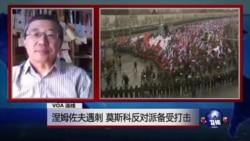 VOA连线:涅姆佐夫遇刺 莫斯科反对派备受打击