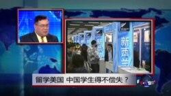 焦点对话: 留学美国,中国学生得不偿失?