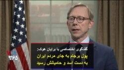 گفتگوی اختصاصی با برایان هوک: پول برجام به جای مردم ایران به دست اسد و حامیانش رسید