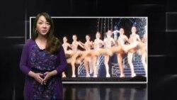 美国万花筒:火箭女郎舞蹈团、纽约动漫大会