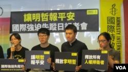 台湾公民团体星期五召开记者会呼吁中国政府释放李明哲(美国之音张永泰拍摄)