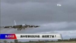 焦点对话:中美军事对抗升级,谁招惹了谁?