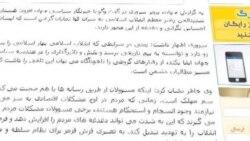محافظه کاران ایران و انتخابات آمریکا
