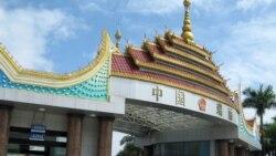 ရွှေလီရောက် အထောက်အထားမဲ့မြန်မာလူမျိုးတွေကို တရုတ်လွဲှပြောင်း