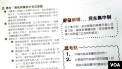 國民教育手冊形容中共是「進步、無私與團結的執政集團」