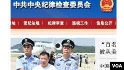 中共中纪委、中国监察部网站截屏,图片中为押解者为杨进军(2015年9月18日)
