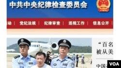 中國監察部網站圖片顯示,2015年9月中旬被美國遣返的楊進軍。