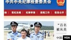 中共中纪委、中国监察部网站截屏,图片中被押解者为2015年9月中旬被美国遣返的杨进军(2015年9月18日)