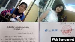 中国湖北省荆门市人权活动人士刘艳丽被当地法院以寻衅滋事罪判处4年监禁。(图片来源维权网推特)