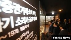 부산국제금융센터 한국거래소 홍보관. (자료사진)