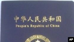 中國政府頒發的外國人就業證