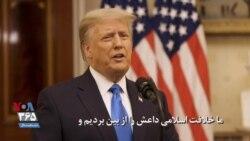 اشاره پرزیدنت ترامپ به کشتن قاسم سلیمانی در سخنرانی خداحافظی
