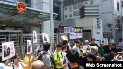 香港支联会等人权团体和政党抗议重判高瑜(网络图片)