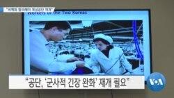 "[VOA 뉴스] ""비핵화 합의해야 개성공단 재개"""