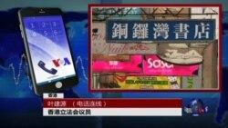 """VOA连线(叶建源):北京官员表态,""""不幸""""的是李波还是香港法治人权?"""