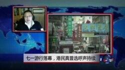 VOA连线:七一游行落幕,港民真普选呼声持续
