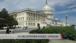 亚太裔议员呼吁国会尽快通过《梦想法案》