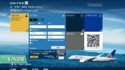VOA连线(莫雨):中国民航局称四家美国航空公司台湾表述仍未达到要求