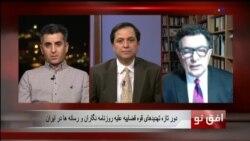 افق نو ۲۴ ژانویه: دور تازه تهدیدهای قوه قضاییه علیه روزنامه نگاران و رسانه ها در ایران