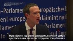 Цукерберг дал показания в Европарламенте