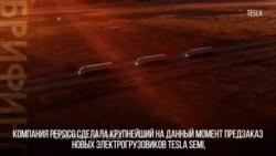 PepsiCo заказала 100 электрогрузовиков Tesla