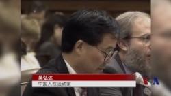 中国人权活动家吴弘达去世