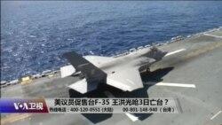 海峡论谈:美议员促售台F-35 王洪光呛3日亡台?