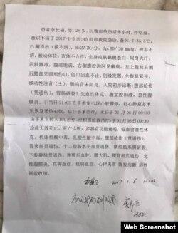 公安局出示的李长福死亡经过报告(网络视频截图)