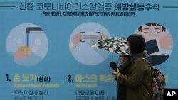 지난 12월 한국 서울의 거리에 신종 코로나바이러스(COVID-19) 예방행동수칙 안내판이 설치돼 있다.