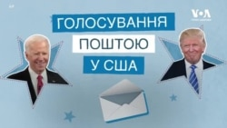 Експлейнер: Голосування поштою у США. Відео