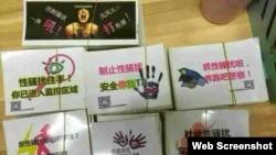 被捕女权活动人士准备分发的反性骚扰纸贴(网络图片)