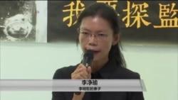 李明哲妻李净瑜要求探监 称中国无权剥夺探视权