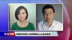 时事大家谈:中国色彩浓厚,全球警惕Zoom安全隐患