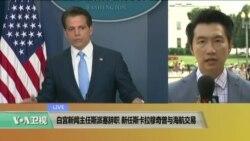 VOA连线:白宫新闻主任斯派塞辞职 新发言人斯卡拉穆奇曾与海航交易