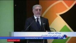 عبدالله: حمله به فرودگاه کابل نشانه چالش افغانستان در برابر تروریسم است