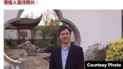 北京昌平區居民雷洋(網絡圖片)