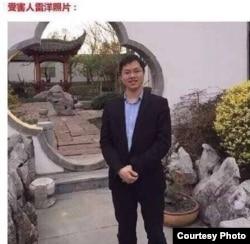 北京昌平区居民雷洋(网络图片)