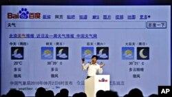 """中國搜索引擎百度被列入""""惡名市場""""黑名單(資料圖片)"""