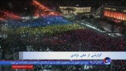تظاهرات مردم معترض در رومانی به روز سیزدهم رسید